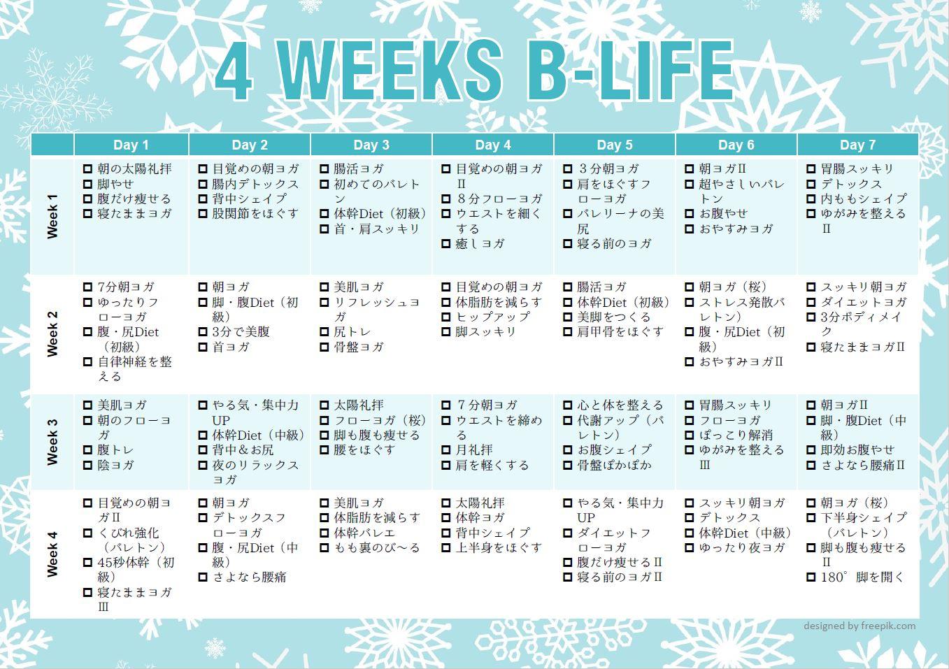 ヨガ B life